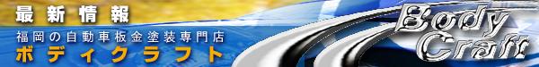 福岡の自動車 板金塗装専門店がお届けする最新情報。福岡市を中心に活動中!